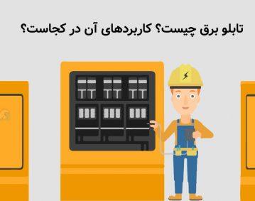 تابلو برق چیست؟ کاربردهای انواع تابلو برق در کجا است؟